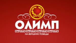 Олимп 383